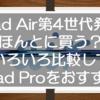 iPad Air第4世代発表されたけど、ほんとに買う?Pro11インチ第1世代の方がおすすめかも!いろいろ比較して微妙なポイントを書き並べてみたよ
