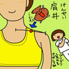 胆経(GB)21 肩井(けんせい)