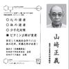 山崎正義の選挙公報(2015年長岡市議会選)