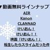 ニコニコ、けいおん1期2期映画版が1月3日(木)まで無料配信!