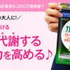 コンビニでも置いてあるカロリミットで痩せやすい体質を作っていこう!初回1000円で購入できる!