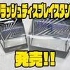 【DRT】タイニークラッシュなどルアーを飾るのにオススメ「クラッシュディスプレイスタンド」発売!