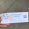 中国3日目#1 〜宜昌・三峡ダム〜