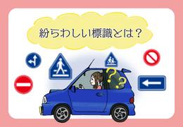【ペーパードライバー必見】紛らわしい標識と新設されたルール