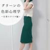 【グリーンの色彩心理学】〜仕事スタイル編〜