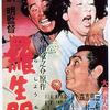 思い出の映画 日本編
