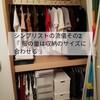 その②シンプリストの流儀『服の量は収納のサイズに合わせる』