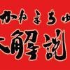 【緊急生配信】高柳明音卒業コンサート あかねまちゅり大解説