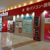ジョーシン アリオ倉敷店、閉店します。【4K】