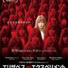 映画エリザベス∞エクスペリメントのあらすじとネタバレ【クローンの逆襲】