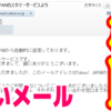 【迷惑】最近届く原因不明のメール~Yahoo!メール