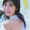 18歳の逸材・小倉優香、人生初グラビアで『ヤンマガ』表紙に グラビアの超新星誕生