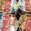 【その2】千葉の3大ラーメン「竹岡式ラーメン」のカップラーメンと即席麺を食べてみた〜カップラーメン編〜