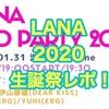 お誕生日おめでとう!!LANA(村上来渚)さん主催「LANA HBD PARTY 2020」は楽しすぎた!!!