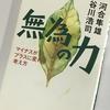 【読書】無為の力 マイナスがプラスに変わる考え方 河合隼雄x谷川浩司対談を読んで