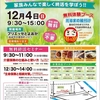 【出店情報】12/04 終活フェア in豊岡