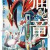 猫と竜 2巻 ネタバレ 無料試し読み【竜はこの森で猫に育てられたのだ。】