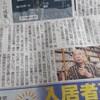 【訃報】竹村健一さん逝く!