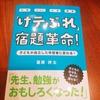 【教員必見】けテぶれ宿題革命【面白い】