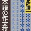 本多勝一『日本語の作文技術』  ★★★★☆