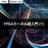 FPGAカーネル超入門 (1)