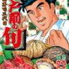 江戸前の旬season2 第7話 山口果林、おのののか、須賀健太… ドラマの原作・キャスト・主題歌など…