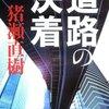 猪瀬直樹 著『道路の決着』より。改革のノウハウと意志、そして希望をつかむための教科書。