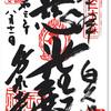 長泉寺の御朱印(栃木・那珂川町)〜緊急事態宣言下  東京脱出! R294北上❹