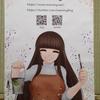 大判出力・ポスター印刷のソクプリさんでポスターをつくりました。