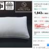 【感想・まとめ】ニトリ枕「ホテルスタイルまくら(Nホテル スタンダード)」