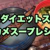 ダイエットスープにオススメ。簡単ワカメスープの効用と作り方。