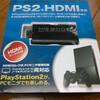 ステマじゃないよ!ブログキャンペーン『PS2 TO HDMI CONNECTOR [MG3000]』