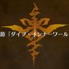 【FGO】「Apocrypha/Inheritance of Glory」第1節「ダイブ・インナー・ワールド」