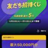 【LEQDPGWF】 WINチケットの無料ポイントうますぎw