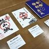 【3/14〜、丹波篠山市】篠山城と八上城の御城印が販売開始