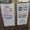 ネタバレ注意!ミスチルのホールツアー2017「ヒカリノアトリエ」のセットリスト公開!