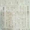 『AGEレス スパイス』日経新聞