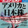 週刊エコノミスト 2014年03月18日号 アメリカと日本株/クリミア争乱 デフォルト危機を招く ウクライナの脆弱な経済構造