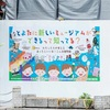 豊田市新博物館 屋外広告のデザインをしました