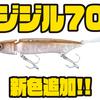 【シマノ】ジョイントタイプのi字系ルアー「ジジル70」に新色追加!
