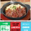 【松屋】『牛リブロースカットステーキ定食』の件