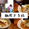 【麺屋まる坊】ラーメン評論家に美味しい!と言わせた、味噌がイチオシの青梅市のラーメン店