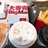 台湾のマクドナルド!期間限定メニュー
