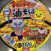 チキンラーメンの油そば(日清食品)