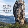 『世界の断崖おどろきの絶景建築』をGoogleMapで見てみる