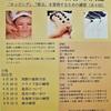 東京中医鍼灸センター主催 第2回カッピング講習 入門編