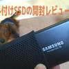【作業環境向上化計画】SAMSUNG 外付けSSD開封レビュー