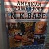 【鹿児島グルメ】 アメリカン=ハンバーガー?鹿児島市宇宿 アメリカンパワーフード「N.K.BASE」