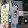あらゆる自転車が大集合「埼玉サイクルエキスポ2017」へ行ってきました◎