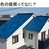 ~青色の屋根ってなに? Q028~ 図解 屋根に関するQ&A